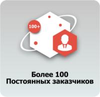 100 заказчиков